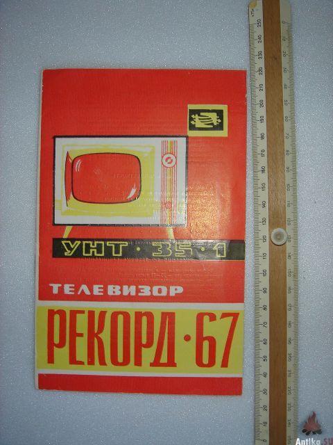 Телевизор РЕКОРД 67 инструкция.  Схема в наличии.