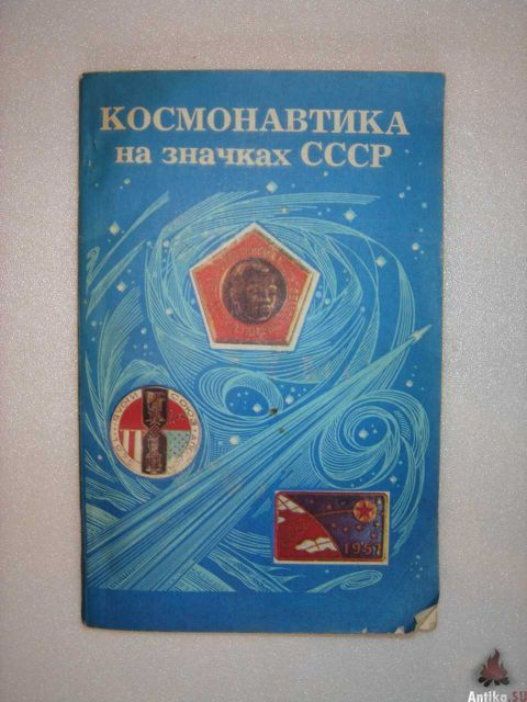 скачать книгу космонавтика на значках ссср