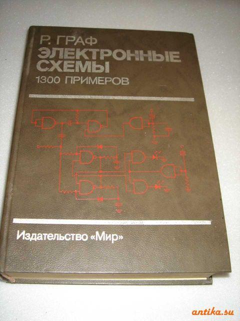 Электронные схемы 1300