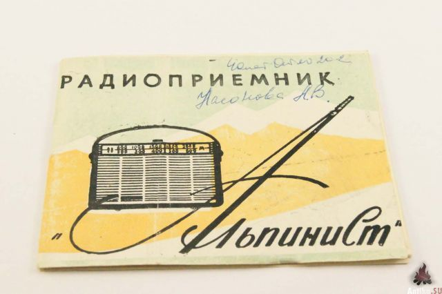 Паспорт на радиоприемник