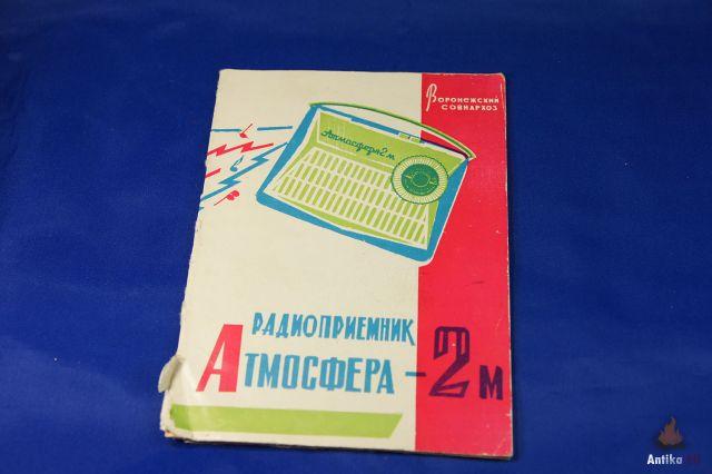 Паспорт на приемник Атмосфера 2м.  Схема в наличии.