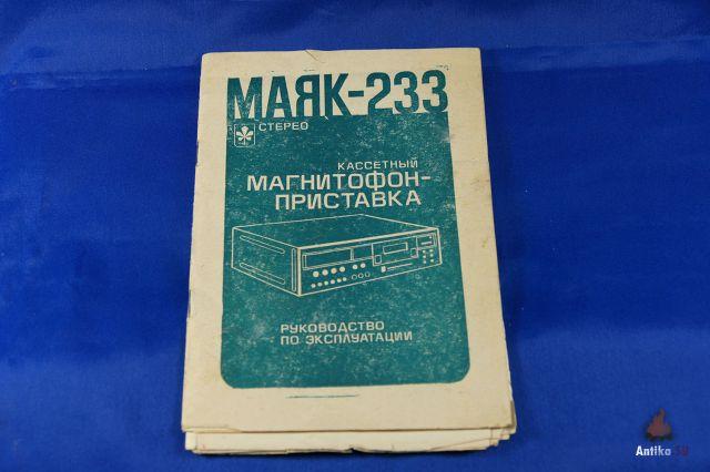 Паспорт магнитофон МАЯК 233