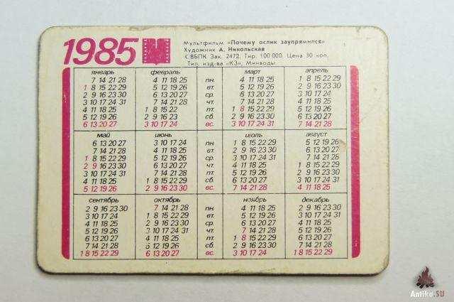 7 декабря 1970 года какой был лунный день