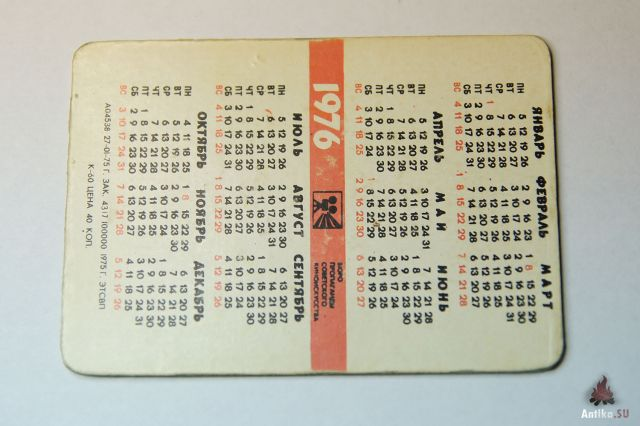 Православный календарь на 1976